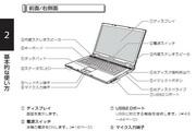 KOHJINSHA EW系列(vista)笔记本电脑说明书