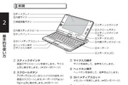 KOHJINSHA SA5KL笔记本电脑说明书