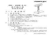 POSIFLEX PD-100B系列客户显示器 说明书