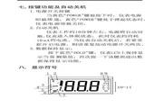 优利德UT50B通用型数字万用表使用说明书