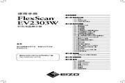 EIZO Flexscan EV2303W彩色液晶显示器 使用手册