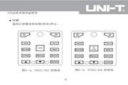 优利德UT321接触式测温仪使用说明书