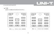 优利德UT322接触式测温仪使用说明书