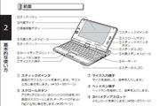 KOHJINSHA SA5SX笔记本电脑说明书