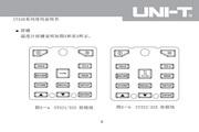 优利德UT323接触式测温仪使用说明书