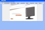 PHILIPS 220AW8显示器 说明书