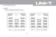优利德UT325接触式测温仪使用说明书