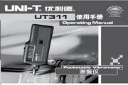 优利德UT311测振仪使用说明书