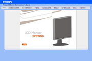 飞利浦 220WS8FB液晶显示器 使用说明书