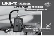 优利德UT312测振仪使用说明书