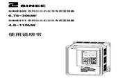 正弦 SINE311-037 变频器说明书