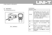 优利德UT305A红外测温仪使用说明书