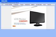 飞利浦 220EW9FB液晶显示器 使用说明书