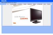 飞利浦 220SW8FB1液晶显示器 使用说明书