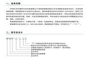 人民电器RDM67塑壳断路器说明书