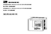 正弦 SINE311-018 变频器说明书