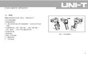 优利德UT305C红外测温仪使用说明书