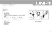 优利德UT303C红外测温仪使用说明书