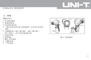 优利德UT303B红外测温仪使用说明书