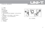 优利德UT303A红外测温仪使用说明书