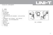 优利德UT302C红外测温仪使用说明书