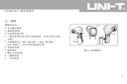 优利德UT302B红外测温仪使用说明书
