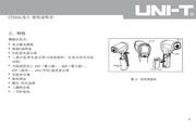 优利德UT302A红外测温仪使用说明书