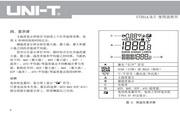 优利德UT301A红外测温仪使用说明书
