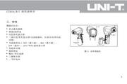 优利德UT301B红外测温仪使用说明书