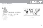 优利德UT301C红外测温仪使用说明书