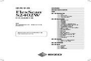 EIZO S2402W彩色液晶显示器 使用手册