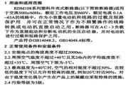 人民电器RDM108塑料外壳式断路器说明书
