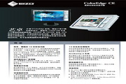 EIZO ColorEdge宽频色彩校准显示器 说明书