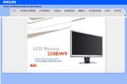 飞利浦 220BW9CB液晶显示器 使用说明书