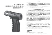 优利德UT300A红外测温仪使用说明书
