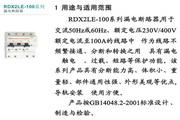 人民电器RDX2LE-100漏电断路器说明书