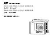 正弦 SINE309-022 变频器说明书