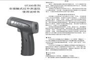 优利德UT300B红外测温仪使用说明书