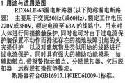 人民电器RDX6LE-63漏电断路器说明书