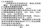 人民电器RDX6LE漏电断路器说明书