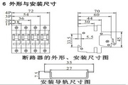 人民电器RDX6SD-100小型隔离开关说明书