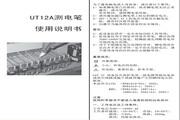 优利德UT12A测电笔使用说明书
