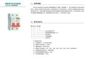 人民电器RDX16-63GQ过欠压小型断路器说明书
