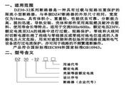 人民电器DZ30-32漏电断路器说明书