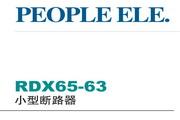 人民电器RDX65-63小型断路器说明书