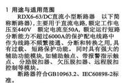 人民电器RDX6-63/DC直流小型断路器说明书