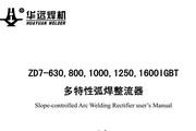 华远ZD7系列多特性弧焊整流器使用说明书