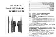 优利德UT15C防水型测电笔使用说明书