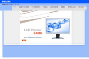 飞利浦 240B1CB液晶显示器 使用说明书