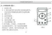 优利德UT30A掌上型数字万用表使用说明书